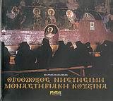 Ορθόδοξος, Νηστήσιμη Μοναστηριακή Κουζίνα