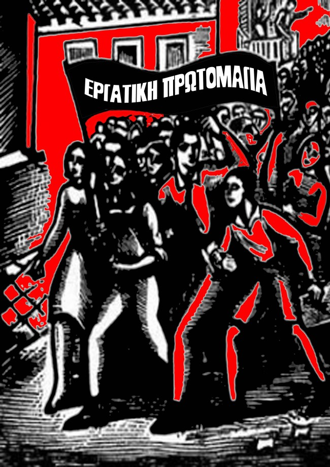 1161a4a75a Γιατί η Πρωτομαγιά είναι απεργία και όχι αργία