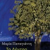 «Το Δέντρο το Μονάχο» στον Ιανό με συναυλία των Θηβαίου και Πασχαλίδη (31/1)