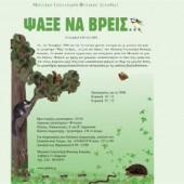 »Ψάξε να βρεις…τη ζωή στο δάσος» στο Μουσείο Φυσικής Ιστορίας (6/2)