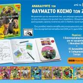 """Κερδίστε 10 βιβλία ζωγραφικής + εκπαιδευτικά dvd """"Ο Θαυμαστός Κόσμος των Ζώων"""" του BBC!"""