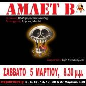 Κερδίστε 10 διπλές προσκλήσεις για την παράσταση «Άμλετ ο Β΄»(26-27/3)