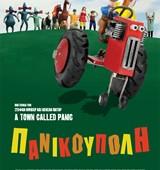 Κερδίστε 10 διπλές προσκλήσεις για την avant premiere της ταινίας Πανικούπολη (9/4)