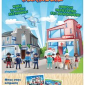 Playmobil στα γεύματα Junior της Goody's