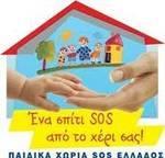 Ενισχύστε οικονομικά «Τα Παιδικά Χωριά SOS»