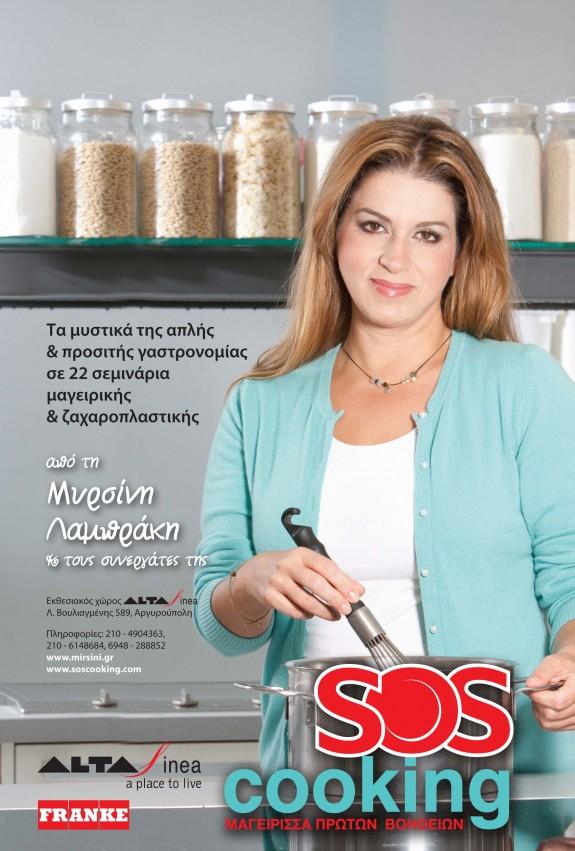 2 αναγνώστες κερδίζουν 1 δωρεάν συμμετοχή για τα σεμινάρια S.O.S. Cooking της Μυρσίνης Λαμπράκη (8/6 & 15/6)