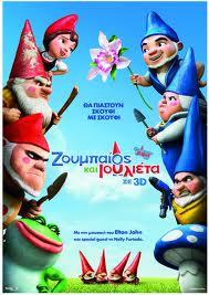 Δωρεάν προβολή «Ζουμπαίος και Ιουλιέτα» στο Δημοτικό θερινό κινηματογράφο Αμαρουσίου (27/5)