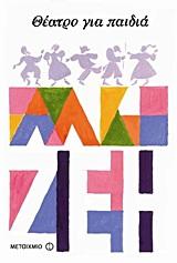 """""""Θέατρο για παιδιά"""" από την Άλκη Ζέη"""