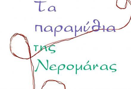Τα παραμύθια της Νερομάνας στην Κρήνη Πάτρας (20-23/7)