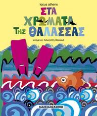 To top 10 παιδικών βιβλίων από το Perizitito.gr