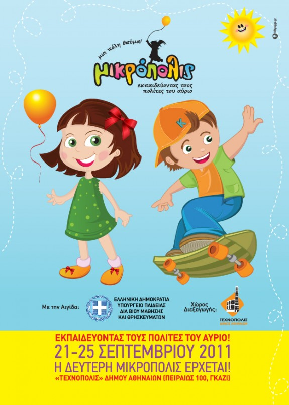 Κερδίστε 10 διπλές προσκλήσεις για δωρεάν είσοδο στη Μικρόπολις 2011 (24-25/9)!