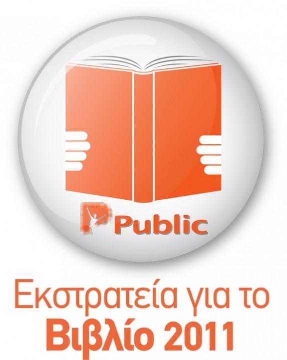 1ο Book Night στην Αθήνα από τα καταστήματα Public!