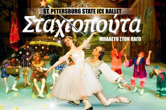 Σταχτοπούτα: Μπαλέτο στον Πάγο στο Θέατρο Badminton