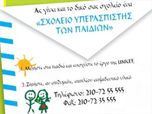 Εκπαιδευτικό πρόγραμμα της UNICEF: «Σχολεία Υπερασπιστές των Παιδιών»