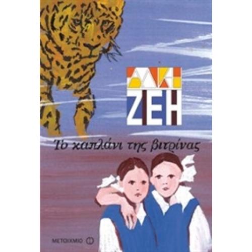 Μαραθώνιος Ανάγνωσης με τα βιβλία της Άλκης Ζέη