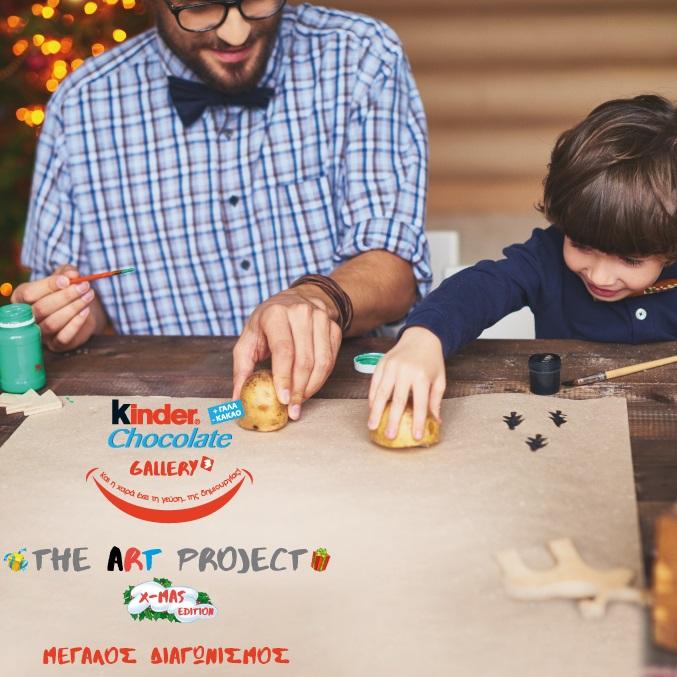Διαγωνισμός Kinder