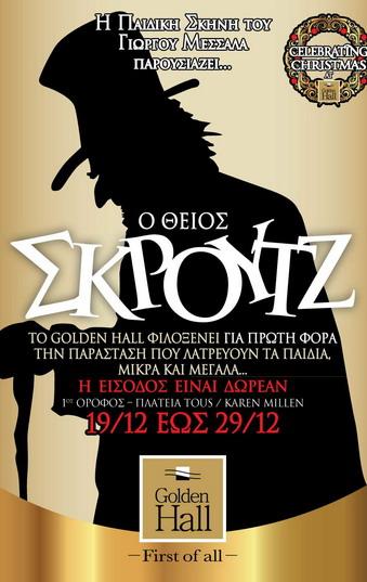 «Ο Θείος Σκρουτζ» στο Golden Hall (19-29/12)