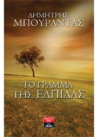 """Κερδίστε 4 αντίτυπα του βιβλίου """"Το γράμμα της Ελπίδας"""" του Δημήτρη Μπουραντά από τις εκδόσεις Λιβάνη"""