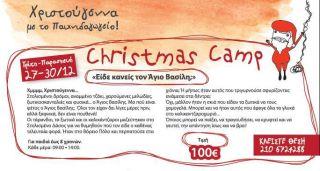 Διασκέδαση και παιχνίδι στο xριστουγεννιάτικο Camp του Παιχνιδαγωγείου (27-30/12)