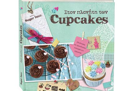 """Κερδίστε ένα αντίτυπο του βιβλίου """"Στον πλανήτη των cupcakes"""" από το sugarbuzz.gr"""