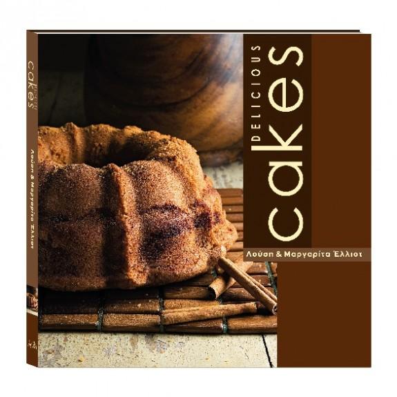 """Κερδίστε 3 αντίτυπα του βιβλίου """"Delicious Cakes"""" από τις εκδόσεις Annie Blana"""