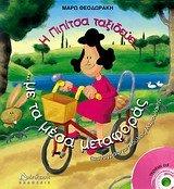 Η Πιπίτσα ταξιδεύει… στα μέσα μεταφοράς… και μαθαίνει να οδηγεί!