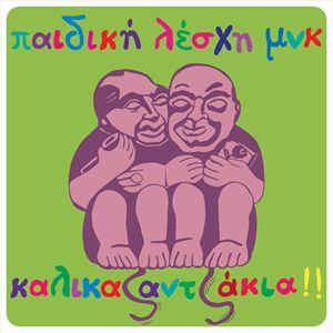 Παιδική Λέσχη… «Καλικαζαντζάκια»!