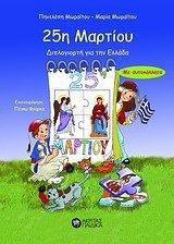 """Κερδίστε ένα αντίτυπο του βιβλίου """"25η Μαρτίου Διπλογιορτή για την Ελλάδα"""" των εκδόσεων Ακρίτας"""