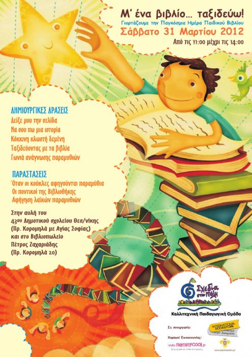 «Μ΄ ένα βιβλίο ταξιδεύω»: Γιορτάζουμε την Παγκόσμια Ημέρα Παιδικού Βιβλίου στη Θεσαλλονίκη (31/3)