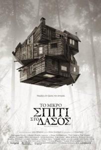 «Το μικρό σπίτι στο δάσος» από 15 Απριλίου στους κινηματογράφους