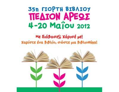 H 35η Γιορτή Βιβλίου ανοίγει τις πύλες της στο Πεδίον του Άρεως (4-20/5)