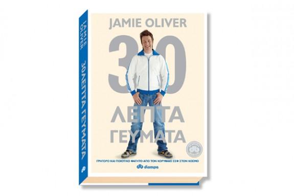 """Βιβλίο: """"30λεπτα γεύματα"""" του Jamie Oliver"""