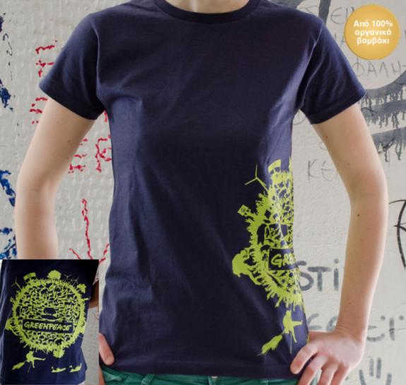 043d3653e721 Στη βαλίτσα των φετινών σου διακοπών μην ξεχάσεις να βάλεις τα καινούρια  μπλουζάκια Greenpeace