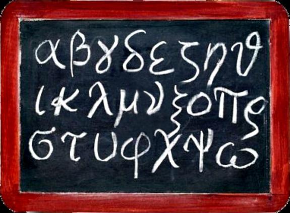 """""""Η διδασκαλία της Ελληνικής Γλώσσας ως μητρικής, ως δεύτερης και ως ξένης"""" στη Στοά του Βιβλίου (12/6)"""