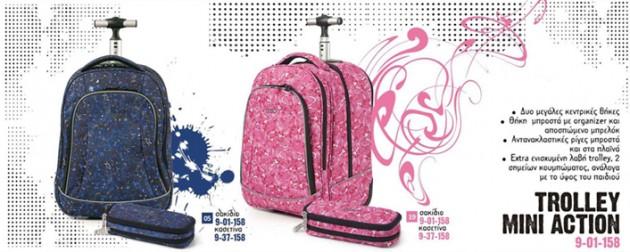 197a1d56428 Σχολικές τσάντες πλάτης για αγόρια και κορίτσια | InfoKids