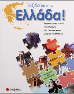 b611607151 Κερδίστε 2 βιβλιοπάζλ για γνώση και διασκέδαση από τις εκδόσεις ...