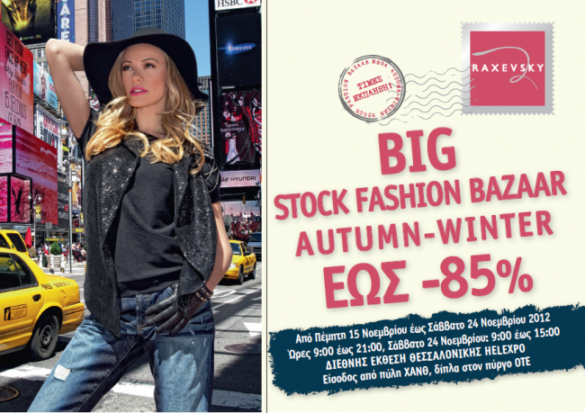 60782ce116 Stock fashion bazaar Raxevsky στη Θεσσαλονίκη!