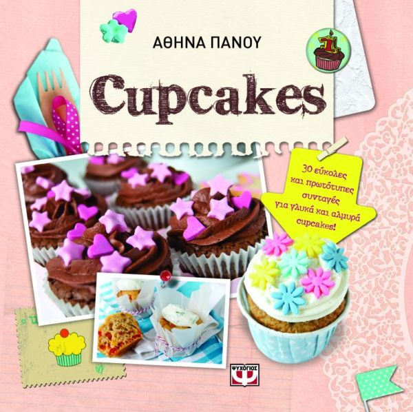"Kερδίστε 2 αντίτυπα του βιβλίου ""Cupcakes"" από τις εκδόσεις Ψυχογιός"