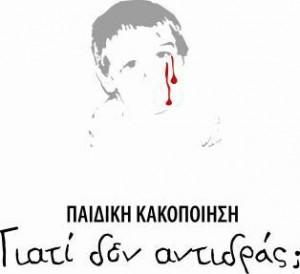 19η Νοεμβρίου: Παγκόσμια Ημέρα ενάντια στην Παιδική Κακοποίηση