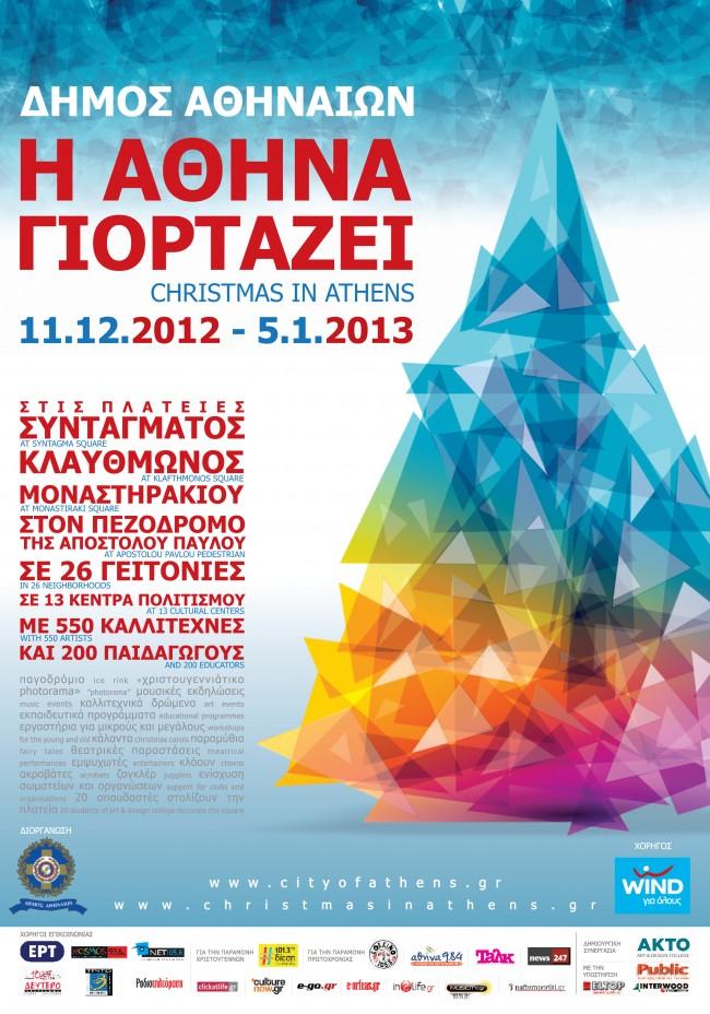 Η Αθήνα γιορτάζει