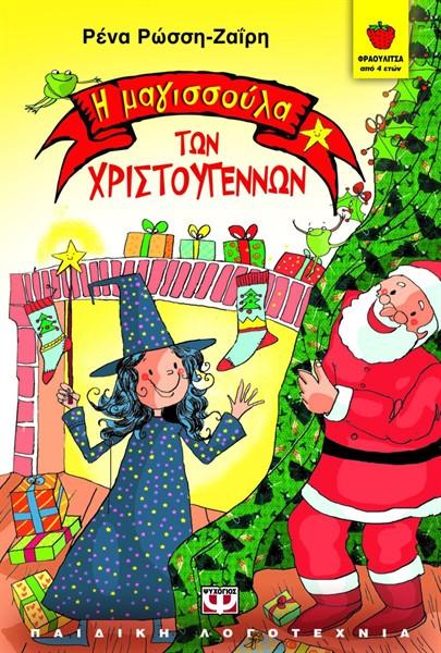 Η μαγισσούλα των Χριστουγέννων