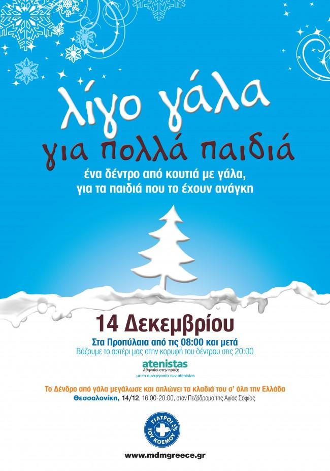 Γιατροί του Κόσμου: Το Δένδρο από γάλα μεγάλωσε και απλώνει τα  κλαδιά του σ' όλη την Ελλάδα (14/12)