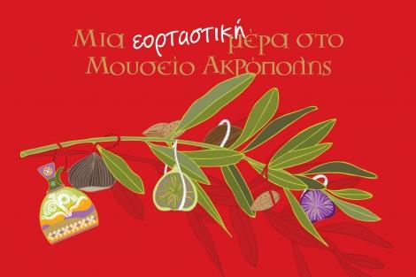 Εορταστικές ημέρες στο Μουσείο Ακρόπολης! (22-30/12)