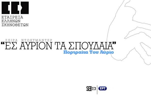 ΠΟΡΤΡΑΙΤΑ ΤΟΥ ΑΥΡΙΟ: νέα σειρά ντοκιμαντέρ της ΝΕΤ (13/1)