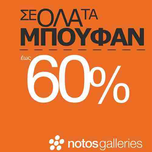 Έως -60% στα μπουφάν στα Notos Galleries!  596626e0812