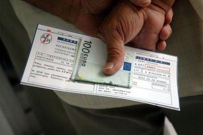 ΡΑΕ προς καταναλωτές: Ελέγξτε του εκκαθαριστικούς λογαριασμούς της ΔΕΗ