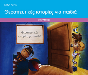 couv herapeutical stories for children 7mm.indd