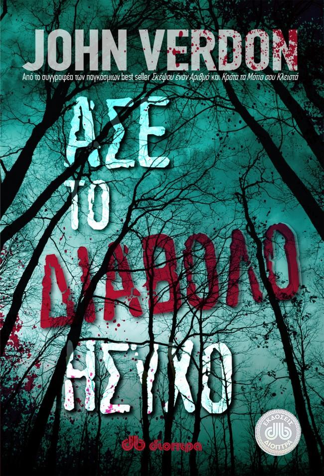 ASE TO DIAVOLO HSYXO