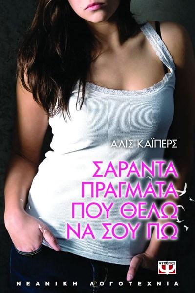 SARANTA_PRAGMATA_POU_THELW_NA_SAS_PO