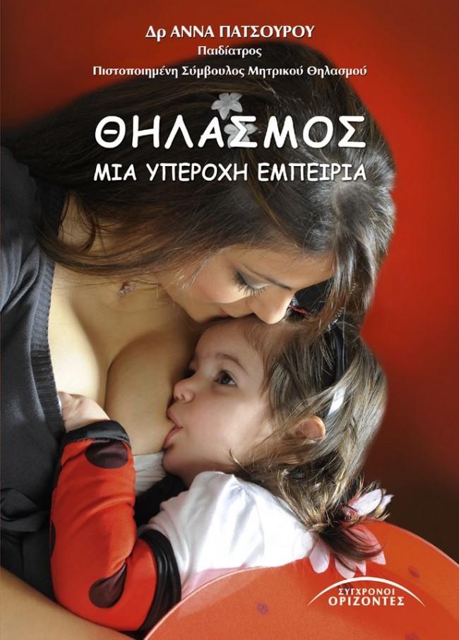 thilasmos-anna-patsourou1
